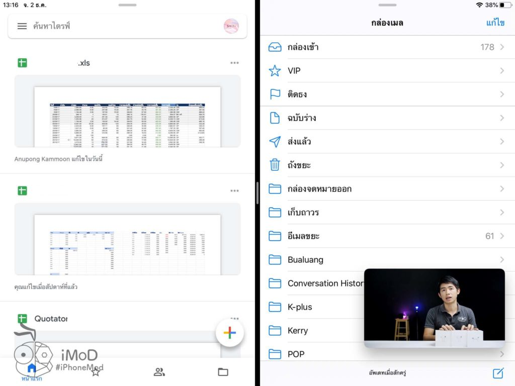 How To Use Picture In Picture Youtube In Ipad 4 1