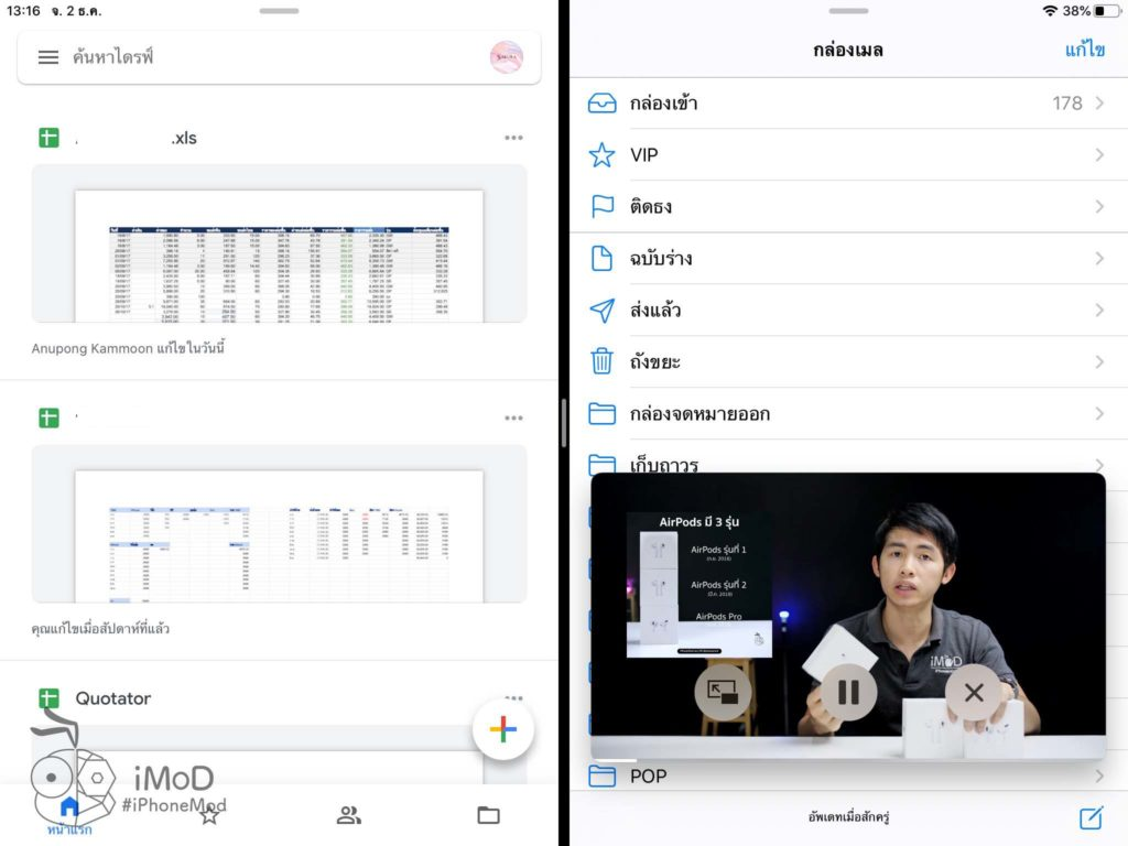How To Use Picture In Picture Youtube In Ipad 5 1