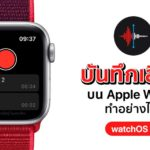 How To Use Record On Apple Watch Watchos 6
