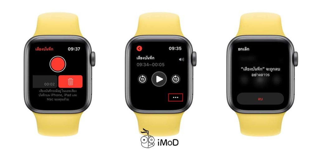 How To Use Record On Apple Watch Watchos 6 3