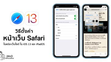 How To Website Settings Ios 13 Ipados