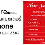 Icare Battery Promotion Dec 2019