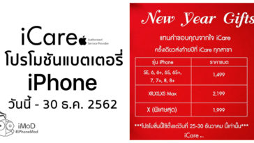 Icare Battery Promotion Dec 2019