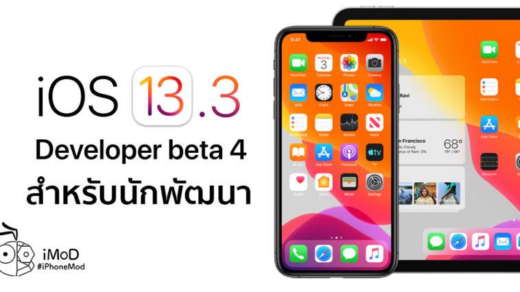 Ios 13 3 Developer Beta 4 Seed
