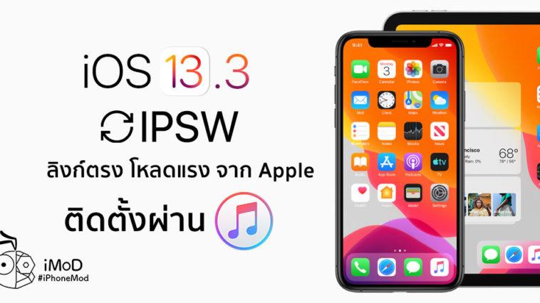 Ios 13 3 Ipsw