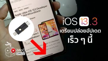 Ios 13 3 May Release Next Week 11 Dec 2019