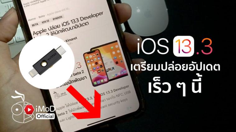 Ios 13 3 May Release Next Week 11 Dec 2019