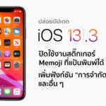 Ios 13 3 Released