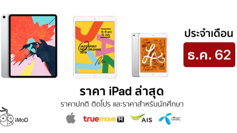 Ipad Price List Dec 2019