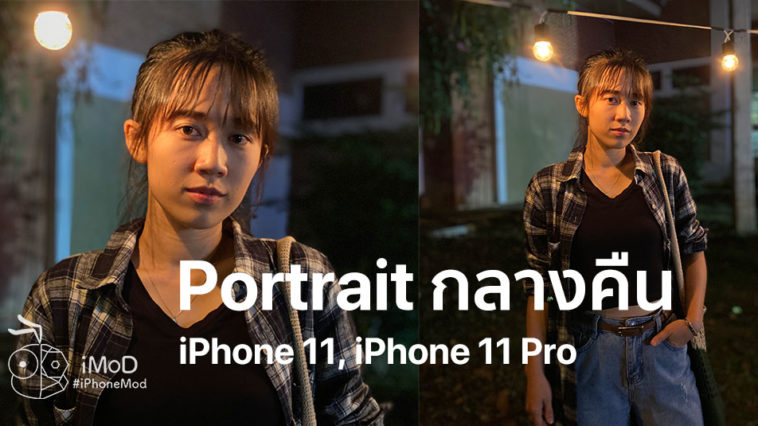 Iphone 11 Iphone 11 Pro Portrait Night Preview