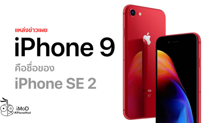 Iphone 9 Name Iphone Se 2 Debut 2020