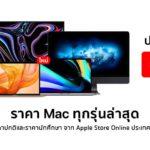 Mac Price List Dec 2019