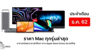 Mac Price List Dec 2019