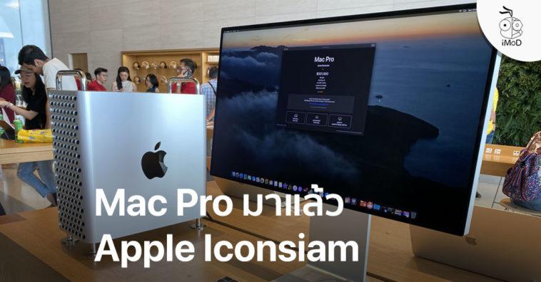 Mac Pro 2019 Pro Display Xdr Apple Iconsiam
