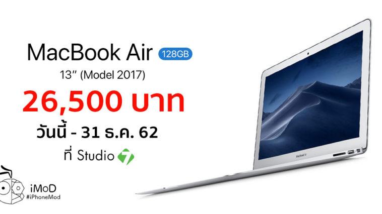 Macbook Air 13 Inch Studio 7 Dec 2019 Promotion