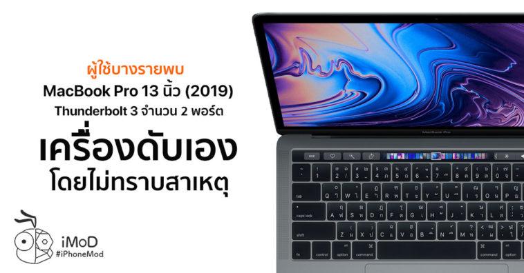 Macbook Pro 13 Inch Random Shuttdown Report