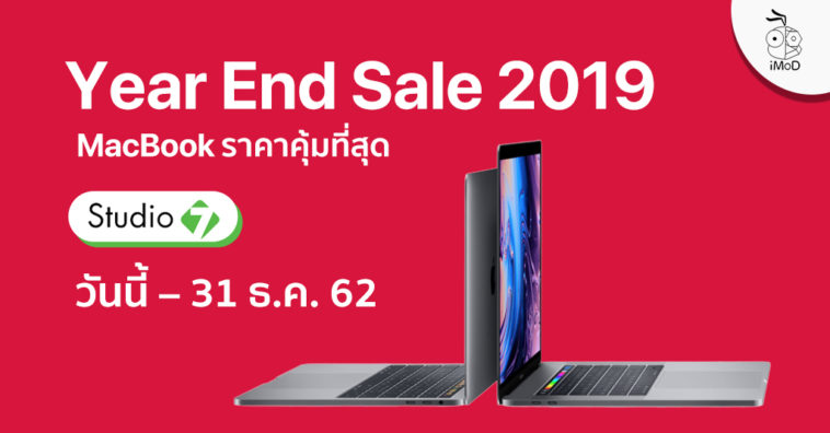 Macbook Year End Sale 2019 31dec19 Studio 7 Copy