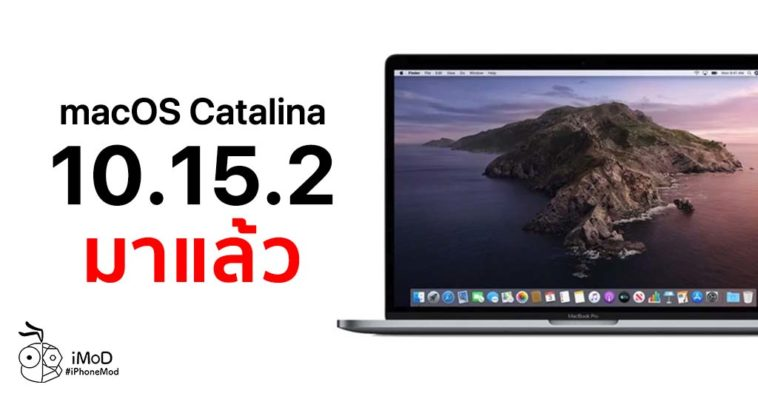 Macos Catalina 10 15 2 Released