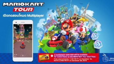 Mario Kart Tour Released Multiplayer Mode For Gold Pass Subscriber