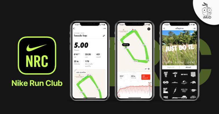 Nike Run Club 6 3 0 Update