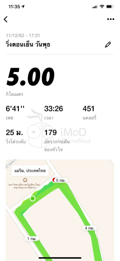 Nike Run Club 6 3 0 Update Img 1