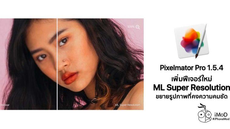 Pixelmator Pro For Mac Update Version1 5 4 New Feature Ml Super Resolution