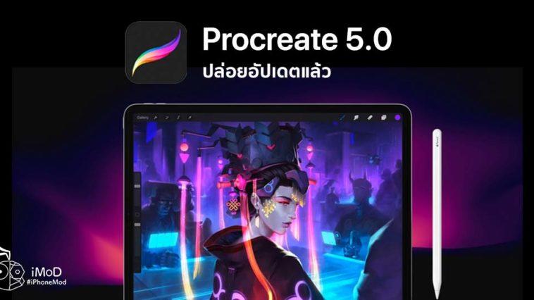 Procreate 5 0 For Ipad Released