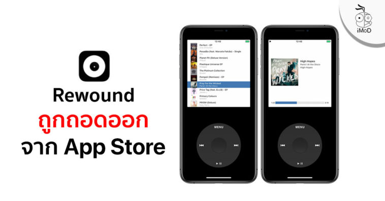 Rewound App Pulled From App Store