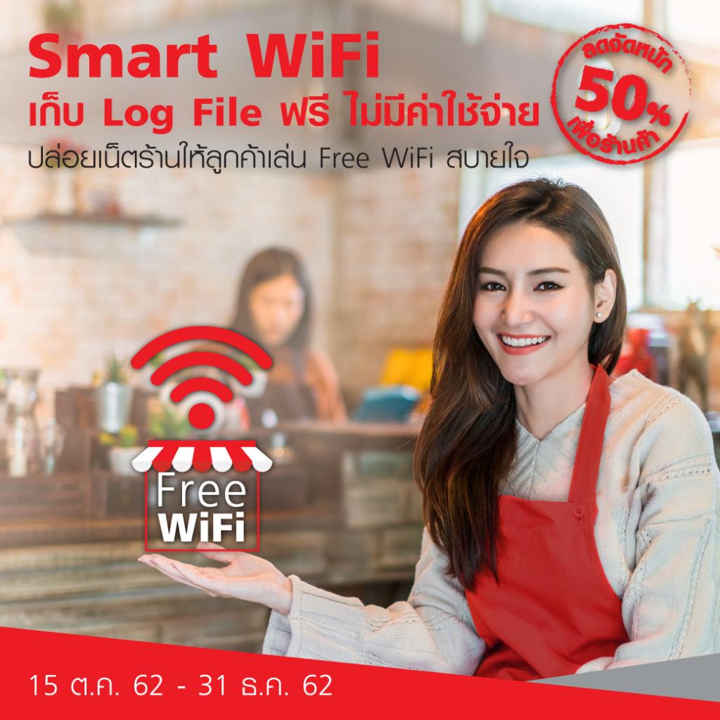 Smart Wifi True Business Free Wifi Service 1