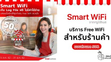 Smart Wifi True Business Free Wifi Service
