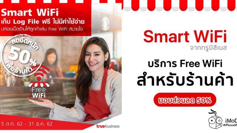 Smart Wifi True Business Free Wifi Service