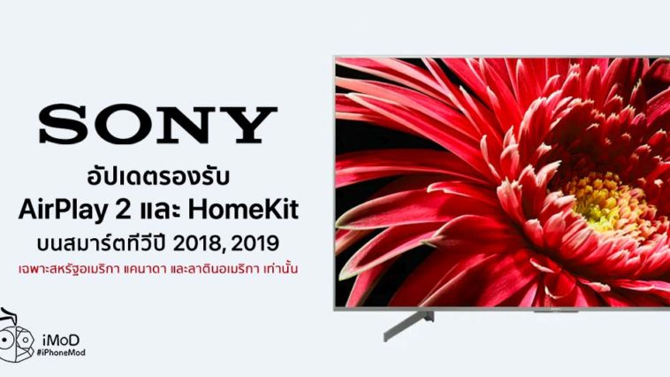 Sony Smart Tv Support Airplay 2 And Homekit In America Cover