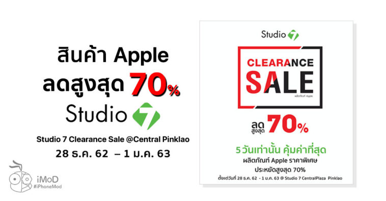 Studio 7 Clearance Sale Central Pinklao 27dec 1jan20