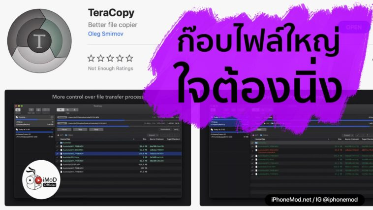 Teracopy Cover