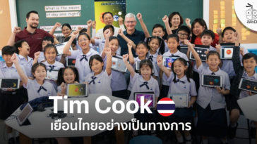 Tim Cook Journey Thailand