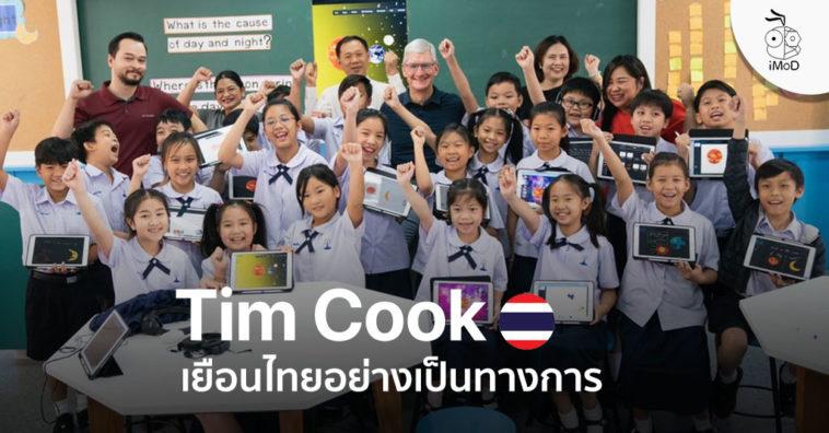 Tim Cook Journey Thailand