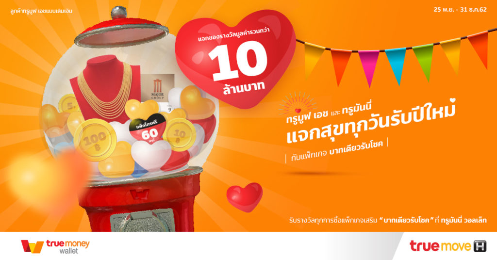 Truemove H Topup Promotion One Baht 4