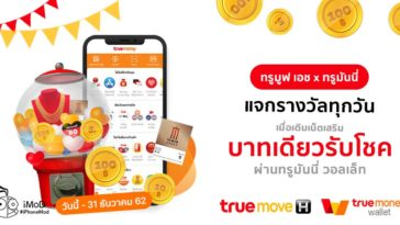 Truemove H Topup Promotion One Baht C