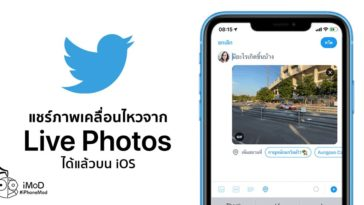 Twitter Released Upload And Share Live Photos To Gif