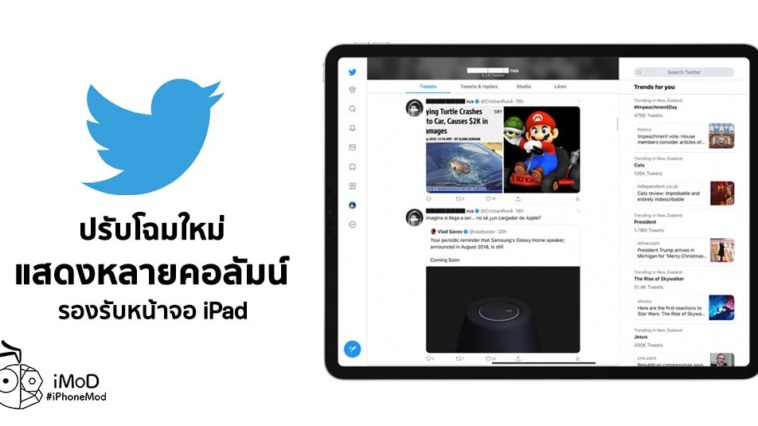 Twitter Update Redesign Many Column For Ipad