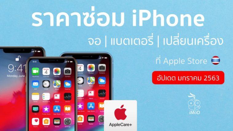 ราคาซ่อม Cover Iphone