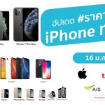 อัปเดตราคา Iphone ทุกรุ่น 16 มค 2563