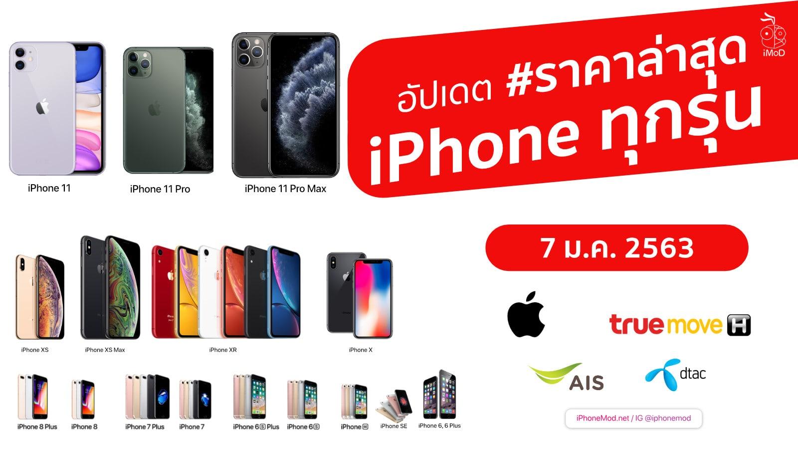 อัปเดตราคา Iphone ทุกรุ่น Cover Jan 2020