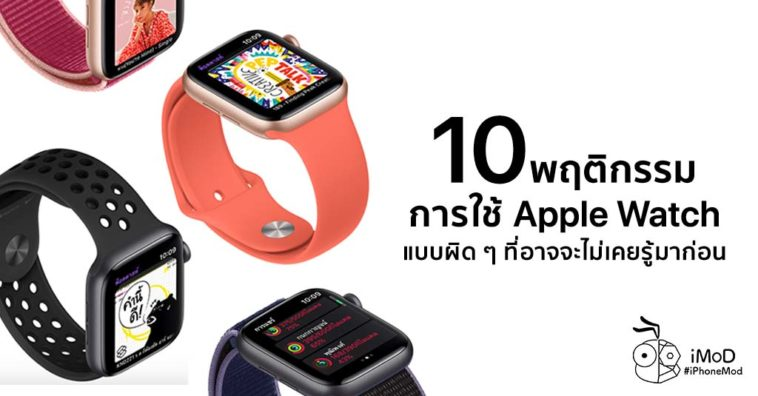 10 Mistake Use Apple Watch Cover