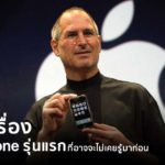 14 Things Abount Iphone 2007 You Mat Didnot Know