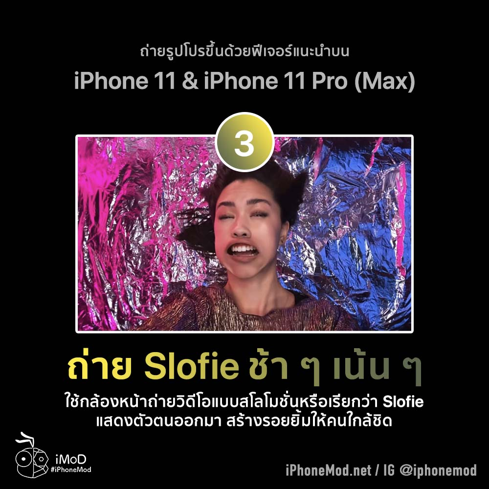 7 Tips For Take Photo Best On Iphone 11 Iphone 11 Pro Max 10