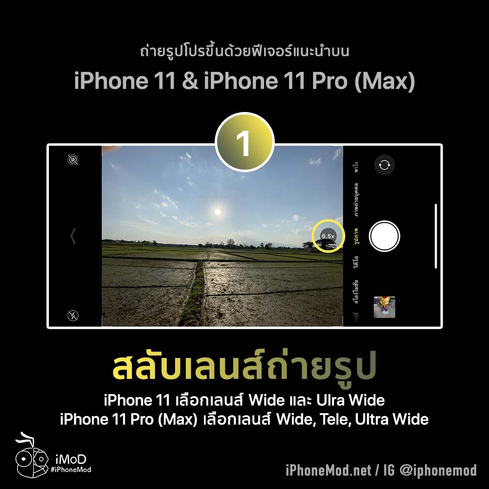 7 Tips For Take Photo Best On Iphone 11 Iphone 11 Pro Max 2