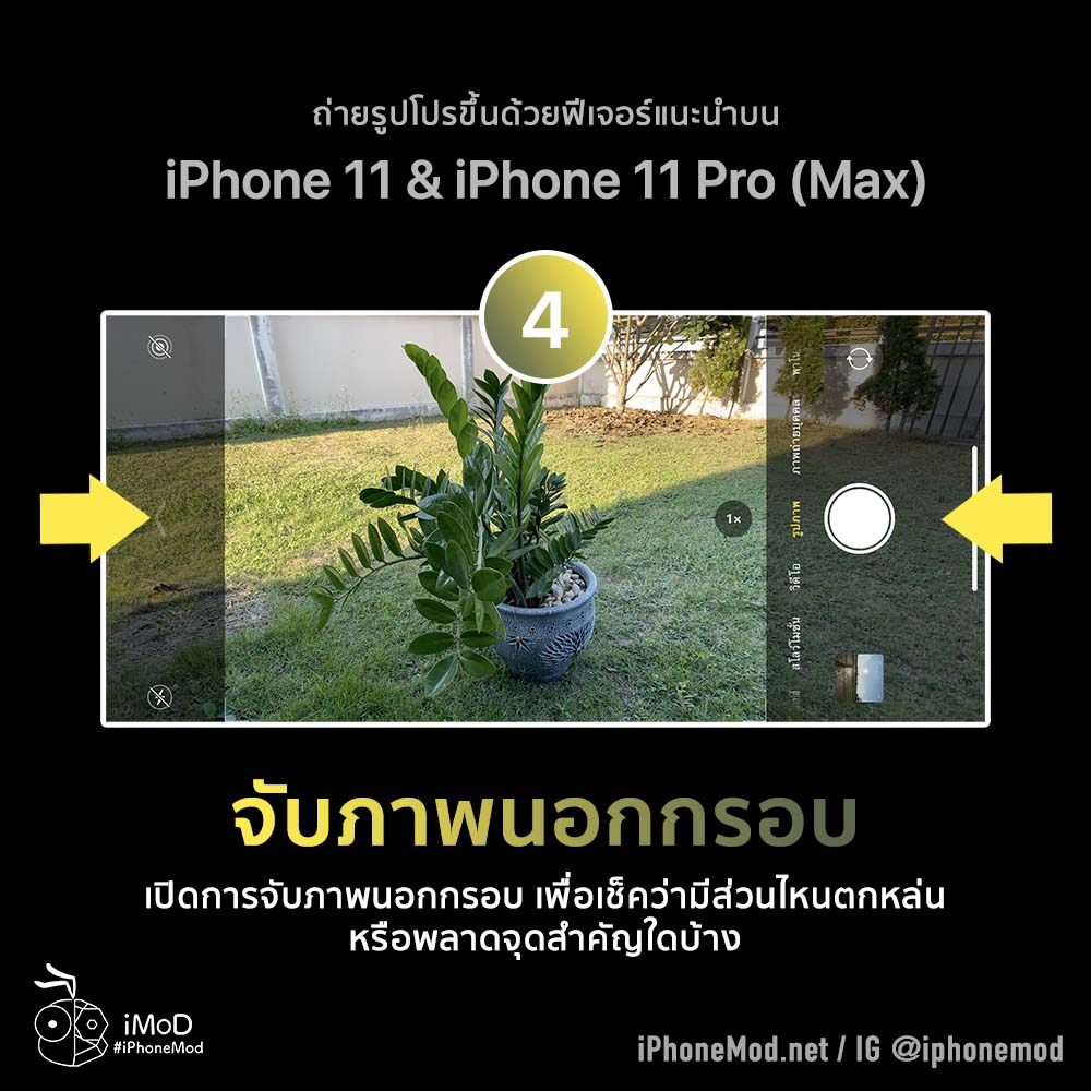 7 Tips For Take Photo Best On Iphone 11 Iphone 11 Pro Max 5