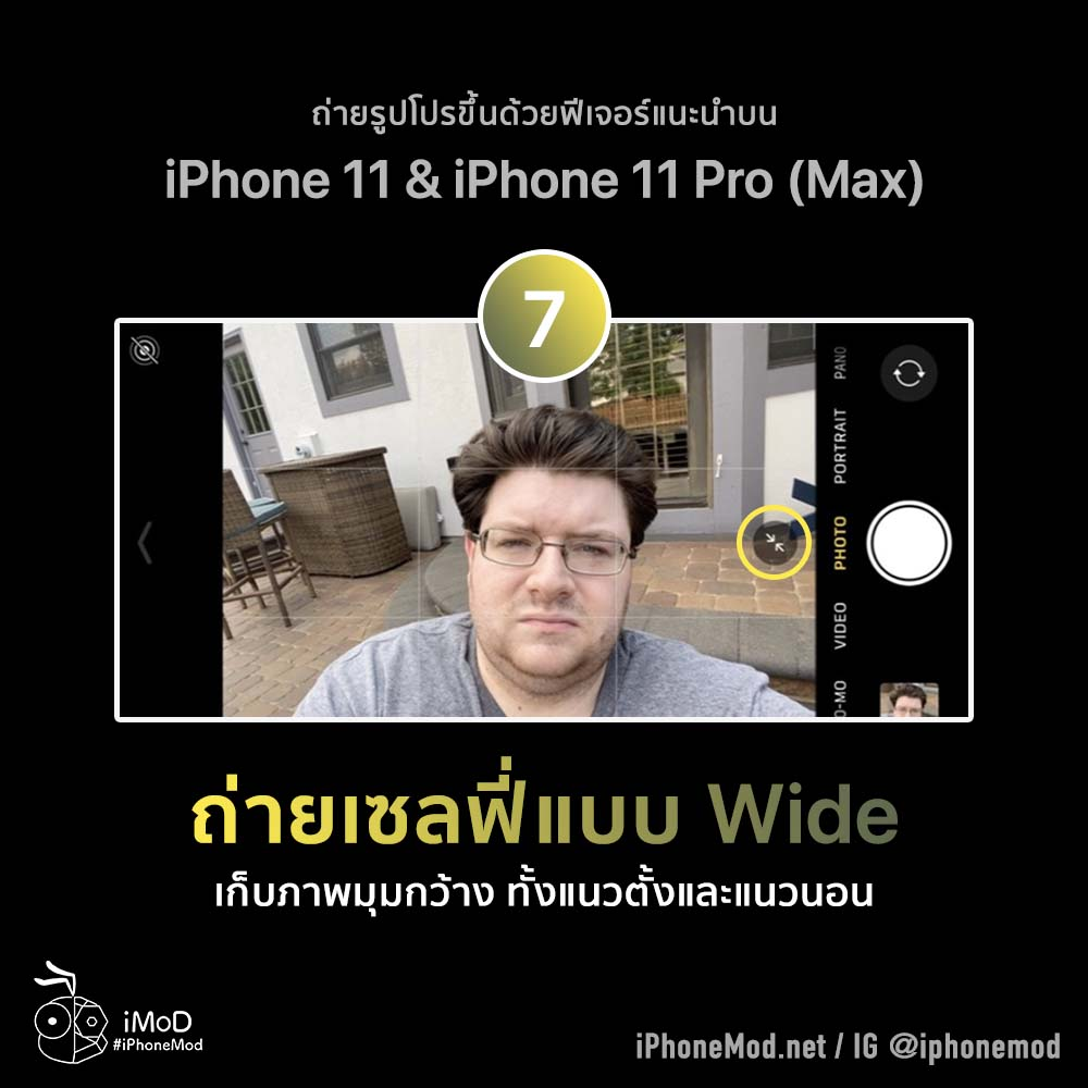 7 Tips For Take Photo Best On Iphone 11 Iphone 11 Pro Max 8