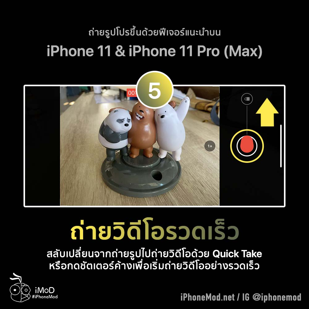 7 Tips For Take Photo Best On Iphone 11 Iphone 11 Pro Max 9